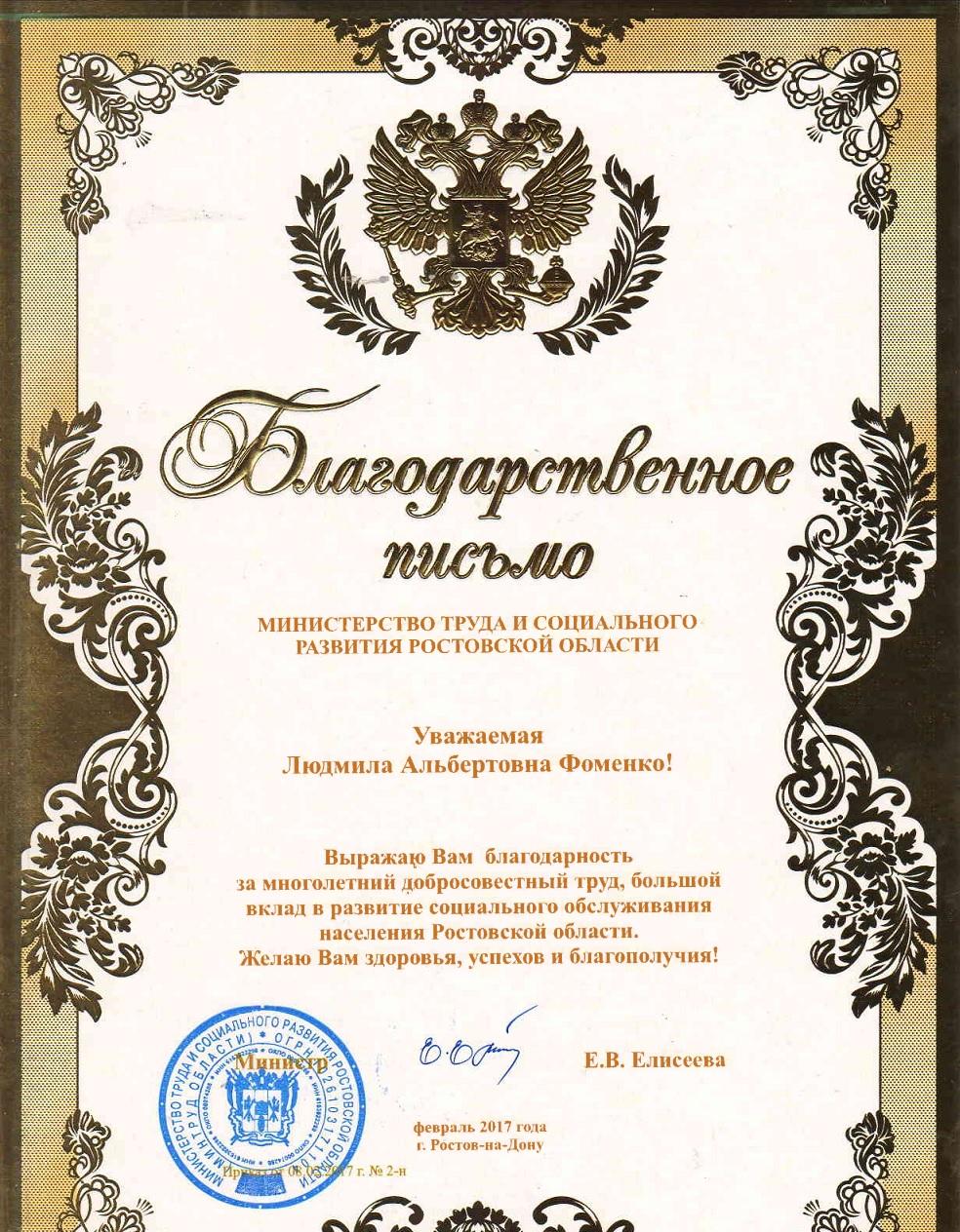 Наши достижения Социально реабилитационный центр для  Победитель конкурса социальных проектов Добрые волшебники diploma